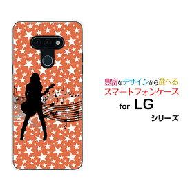 LG style3 [L-41A]エルジー スタイル スリーdocomoオリジナル デザインスマホ カバー ケース ハード TPU ソフト ケースギターガール
