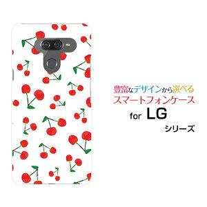LG style2 [L-01L] LG K50 LG style [L-03K] V30+ [L-01K][LGV35] V20 PRO [L-01J] Beatハードケース/TPUソフトケースさくらんぼスマホ/ケース/カバー/クリア【メール便送料無料】