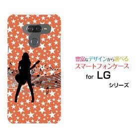 LG style2 [L-01L] LG K50 LG style [L-03K] V30+ [L-01K][LGV35] V20 PRO [L-01J] Beatハードケース/TPUソフトケースギターガールスマホ/スマートフォン/ケース/カバー/ハード/ソフト【メール便送料無料】[ 雑貨 メンズ レディース ]
