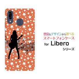 Libero S10リベロ エステンY!mobileオリジナル デザインスマホ カバー ケース ハード TPU ソフト ケースギターガール
