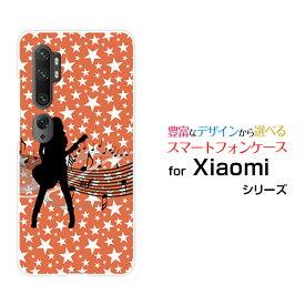 Mi Note 10ミー ノート テン格安スマホオリジナル デザインスマホ カバー ケース ハード TPU ソフト ケースギターガール