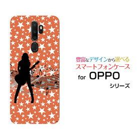 OPPO A5 2020オッポ エーファイブ 2020UQ mobileオリジナル デザインスマホ カバー ケース ハード TPU ソフト ケースギターガール