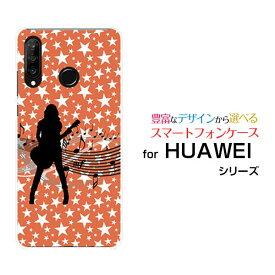 HUAWEI P30 liteファーウェイ ピーサーティ ライト楽天モバイル UQ mobile Y!mobileオリジナル デザインスマホ カバー ケース ハード TPU ソフト ケースギターガール