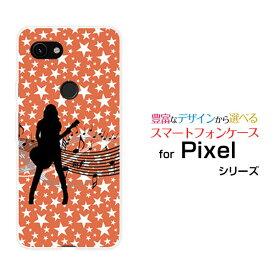 Google Pixel 3a Pixel 3a XL Pixel 3 Pixel 3 XL Nexus 6P Nexus 5X Nexus 6 Nexus 5グーグルハードケース/TPUソフトケースギターガールスマホ/ケース/カバー/クリア【メール便送料無料】