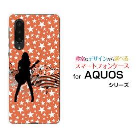 AQUOS zero5G basic DX [SHG02]アクオス ゼロファイブジー ベーシック ディーエックスauオリジナル デザインスマホ カバー ケース ハード TPU ソフト ケースギターガール