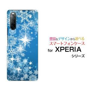 XPERIA 10 II [SO-41A SOV43 Y!mobile]エクスペリア テン マークツードコモ エーユー ワイモバイルオリジナル デザインスマホ カバー ケース ハード TPU ソフト ケースきらきら雪の結晶