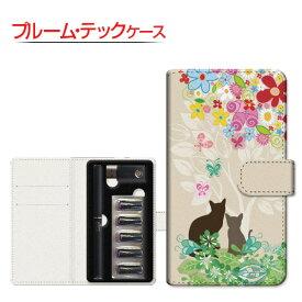 【定形・定形外郵便送料無料】プルームテック ケース Ploom TECH収納用 手帳型ケース プルームテック本体・たばこカプセル・USB充電器の一式収納が可能です!森の中の猫[ ダイアリー型 ブック型 人気 特価 ]