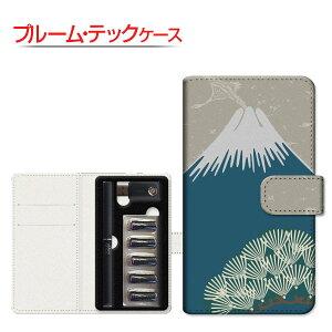 【定形・定形外郵便送料無料】プルームテック ケース Ploom TECH収納用 手帳型ケース プルームテック本体・たばこカプセル・USB充電器の一式収納が可能です!富士山と松[ ダイアリー型 ブッ