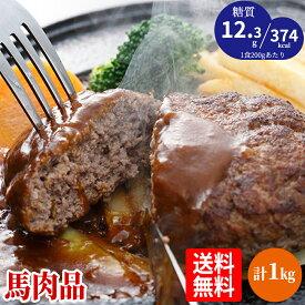 【あす楽対応】送料無料 折戸の馬肉 「馬肉ハンバーグ計1kgセット 200g×5P (約5人前)/低カロリー/糖質制限ダイエット/ケトン体ダイエット/
