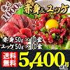 """折戶的生馬肉片""""裸500g&yukke 500g""""安排"""