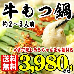 メガ盛り牛モツ500g本格博多もつ鍋セット
