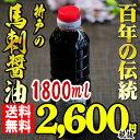 Shoyu1800 sm