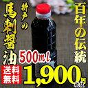 Shoyu500 sm