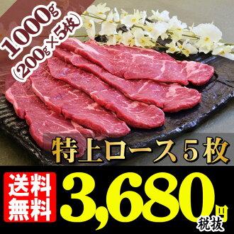 "200 g of most high-grade beef ""finest sirloin 1 kg"" *5 piece choice grade / lemon steak / slice cut / slice finished /"