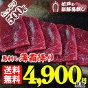 Usushimo500 sm