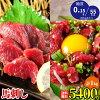 "Basashi ""upper red meat 500 g & yukhoe 500 g"" of Orito set"