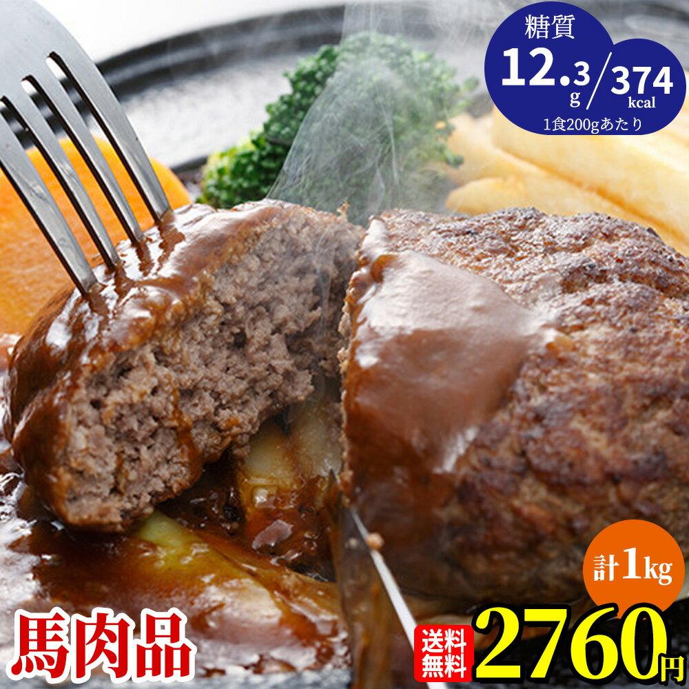 あす楽対応 折戸の新鮮馬肉 「馬肉ハンバーグ計1kgセット 200g×5P (約5人前)/低カロリー/糖質制限ダイエット/ケトン体ダイエット/