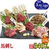 ☆ the rest slightly ☆ popular horse sashimi & smoking set