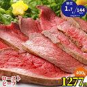 Roastbeef 400