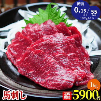 / restaurant for snacks / horse splinter / birthday father / present father / duties of the / order gourmet / party / dish / liquor with soy sauce for exclusive use of the high-quality sirloin 1 kg 50gx20 food basashi