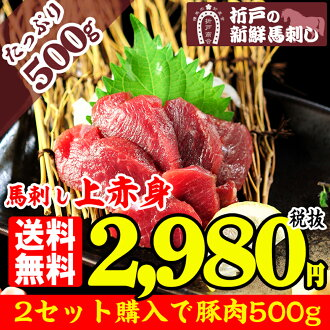 "It is the / restaurant for father / present father / duties in (*10 meal of 50 g) royal road ""upper red meat 500 g"" of the basashi horseflesh-bashing bowl / bundling, buying circumference on snacks / horse splinter / birthday of the / order gourmet / par"