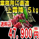C_joushimohuri5000