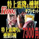 Gift_kunsei_s
