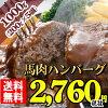 馬肉100%的馬馬馬肉漢堡200g×5P do~nto計1kg/低卡路裏的/糖類限制减肥/酮體减肥/