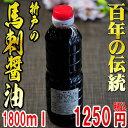 Shouyu1800_s2