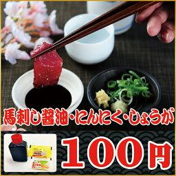 生馬肉片專用的醬油,蒜,姜作料安排/s1