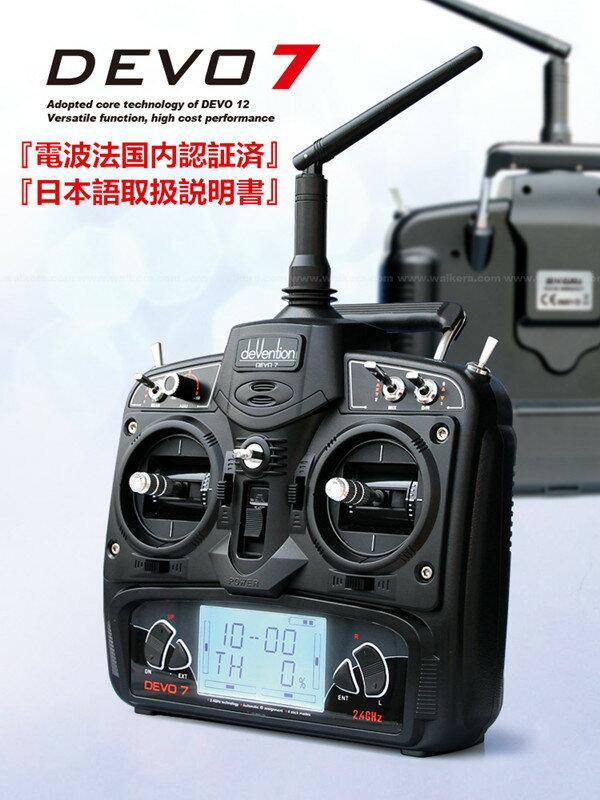 ラジコン ヘリコプター Walkera DEVO7送信機2.4GHz (mode2)(DEVO-7-m2) ORI RC 【技適・電波法国内認証済/日本語説明書付】 ラジコン ヘリコプター WALKERA ワルケラ Devo7 プロポ ラジコン ヘリコプター