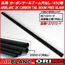 ORI RC 自社開発 エアブランク AIRBLANC 汎用 カーボン テールブーム 素材 穴なし 450用 AIRBLANC 3K CARBON TAIL B...