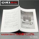 ラジコン ヘリコプター WALKERA ワルケラ DEVO7 日本語マニュアル (DEVO-7manual) デボ7 ラジコン ヘリコプター送信機説明書 ORI...
