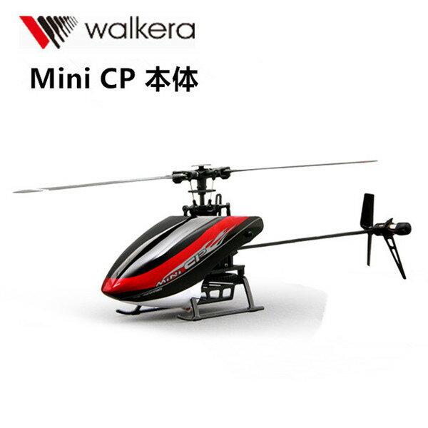 ラジコン ヘリコプター 本体のみ WALKERA ワルケラ Mini CP 本体 BNF 6CH 3D 2.4Ghz (バッテリー 充電器 付き) (HM-Minicp-01) ORI RC ホバリング確認済み 200g未満  ラジコン ヘリコプター ラジコン ヘリコプター