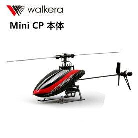 ワルケラ 初心者向け 6ch 小型ヘリ Mini CP BNF 3軸ジャイロ 3Dフライト対応 (hm-minicp-01) WALKERA ミニCP 室内 200g以下 航空法対象外 ラジコン ヘリコプター