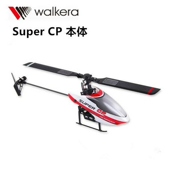 今週お得 本体のみ ラジコン ヘリコプター ORI RC ホバリング確認済み!WALKERA ワルケラ Super CP 機体 BNF (バッテリー 充電器 付き) (HM-Supercp-01) 200g未満  ラジコン ヘリコプター