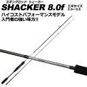 入門にオススメ エギングロッド シェーカー SHACKER 8.0f (basic-042024) |アオリイカ 烏賊 餌木 エギ エギング スピ…