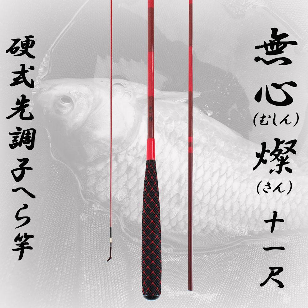 へら竿 硬式先調子 無心 燦 (さん) 11尺 (70023-11) へら へらぶな ヘラ ヘラブナ 池 フナ 鮒 さお サオ 竿 つり 釣り 釣具 道具 おり 遠里