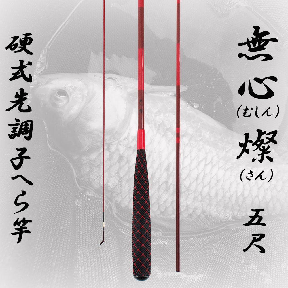 へら竿 硬式先調子 無心 燦 (さん) 5尺 (70023-5) へら へらぶな ヘラ ヘラブナ 池 フナ 鮒 さお サオ 竿 つり 釣り 釣具 道具 おり 遠里