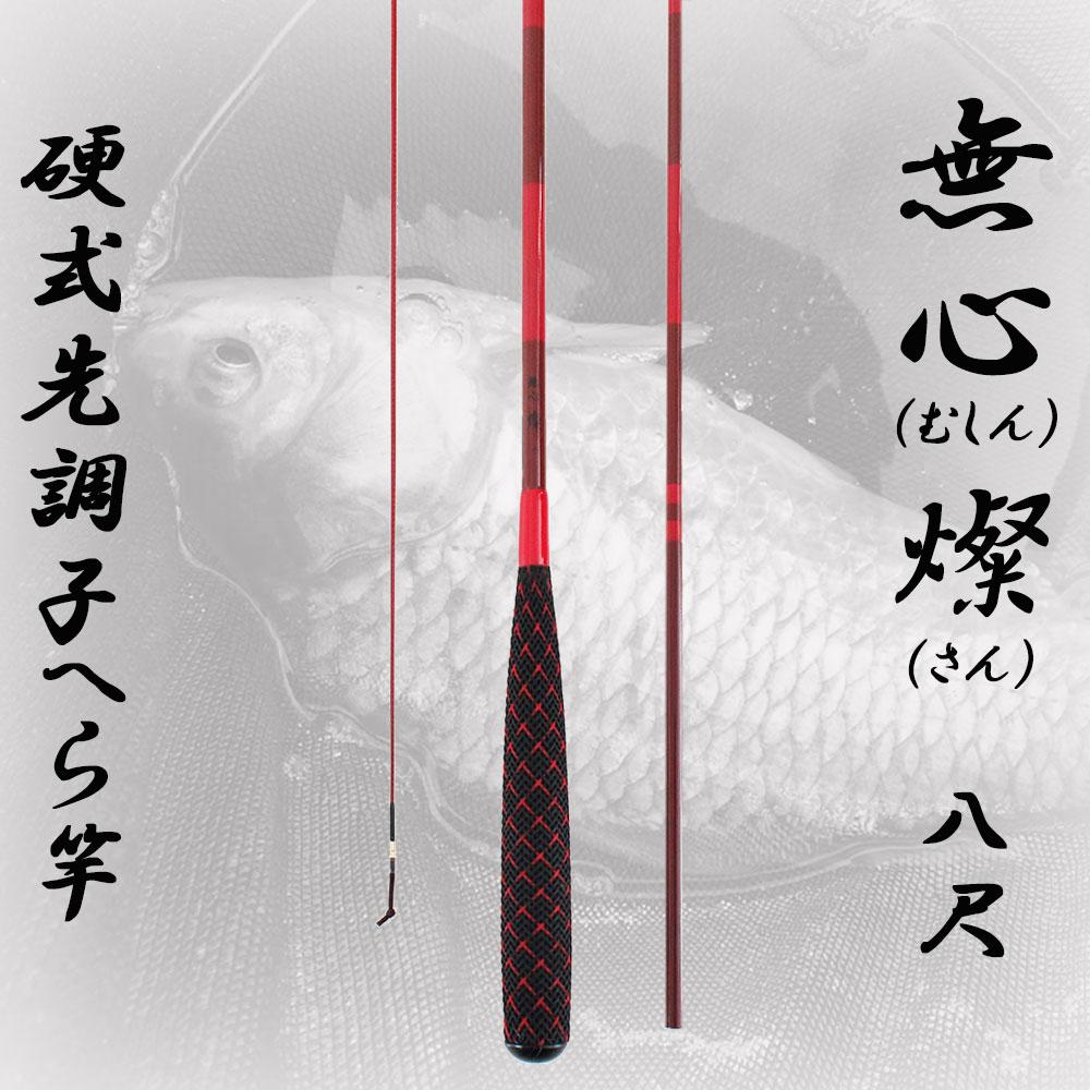 へら竿 硬式先調子 無心 燦 (さん) 8尺 (70023-8) へら へらぶな ヘラ ヘラブナ 池 フナ 鮒 さお サオ 竿 つり 釣り 釣具 道具 おり 遠里