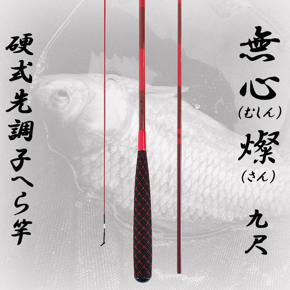 へら竿 硬式先調子 無心 燦 (さん) 9尺 (70023-9) へら へらぶな ヘラ ヘラブナ 池 フナ 鮒 さお サオ 竿 つり 釣り 釣具 道具 おり 遠里