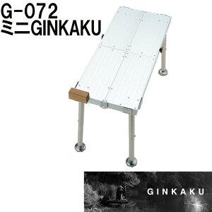 ダイワ G-072 ミニGINKAKU [差込式](ginkaku-036474)|ヘラブナ用品 釣具 釣り ヘラ釣り ヘラ台 野釣り 銀閣 GINKAKU スノーピーク ヘラブナ