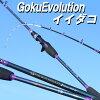 船イイダコ専用ロッドGokuEvolutionIidako(イイダコ)160H(goku-085951)|船竿ロッド竿釣り竿釣竿タコイイダコスッテテンヤイイダコらっきょうゴクエボリューションゴクスペGokuspe釣具釣り具
