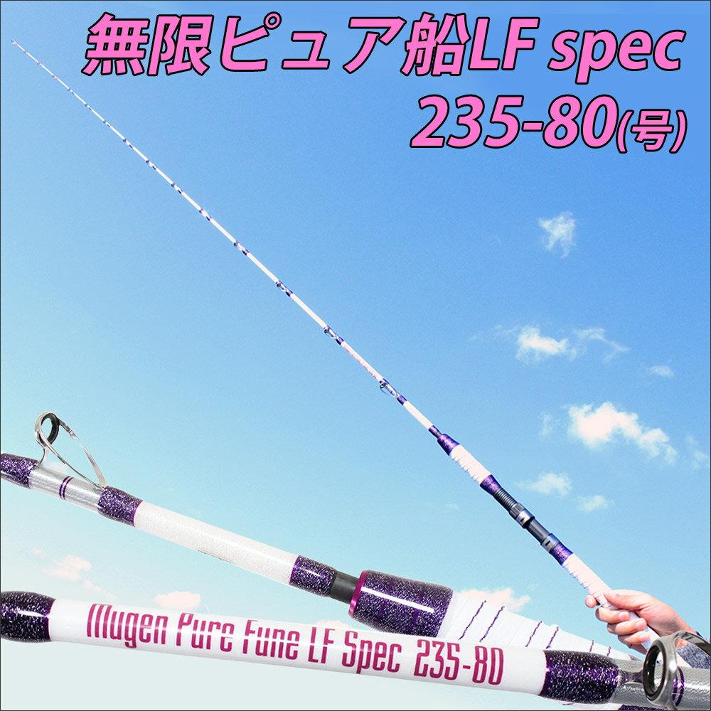 無限ピュア船 LF(ライト・ファスト)Spec 235-80号(40〜100号)(goku-950134)|船竿 先調子 ロッド 青物 落とし込み 釣り 竿 船 タチウオ