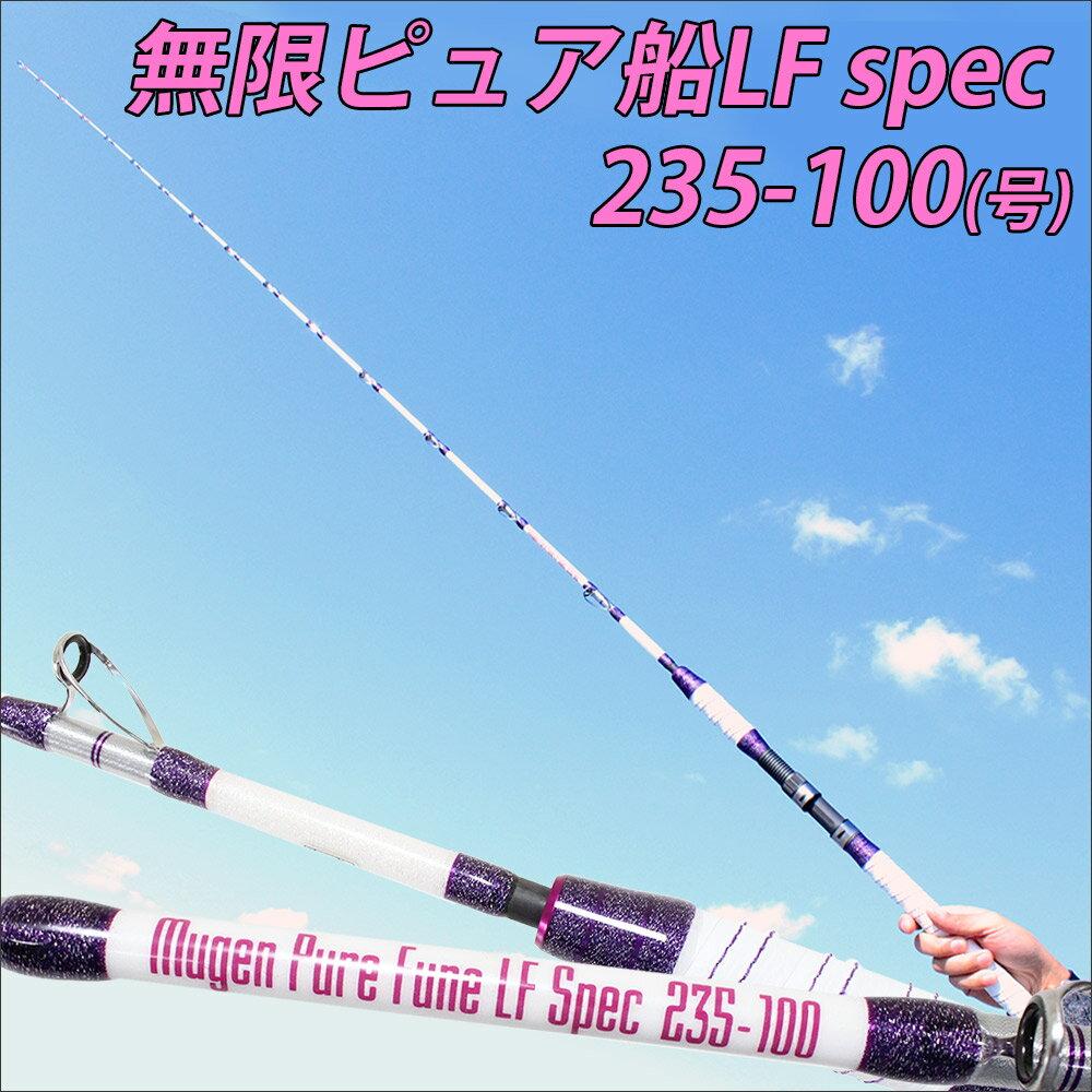 無限ピュア船 LF (ライト・ファスト)Spec 235-100(50〜120号)(goku-950141)|船竿 先調子 ロッド 青物 落とし込み 釣り 竿 船 タチウオ