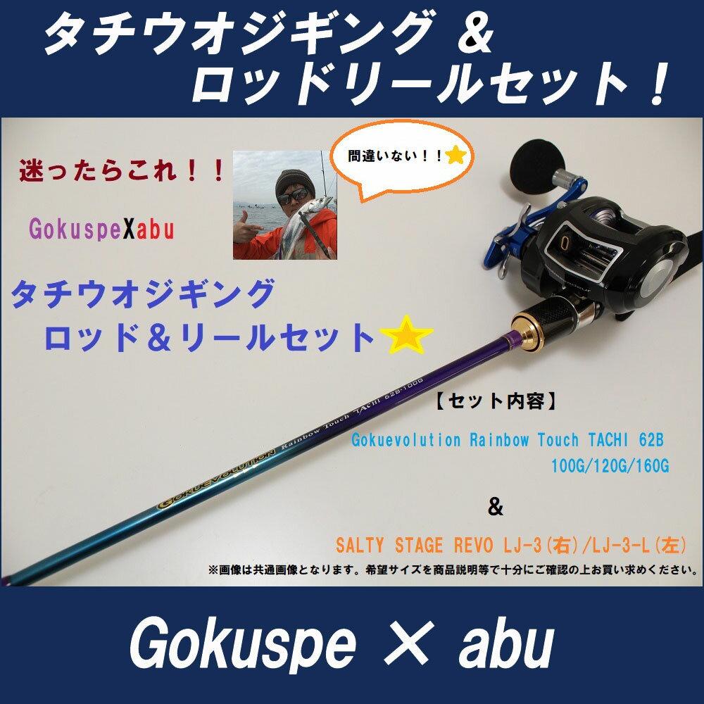 GokuspeXabu タチウオジギング ロッド(ジグ:Max120g)&リールセット(Rainbow Touch TACHI 62B-120G +LJ-3)(jiggingset-005)|セット ロッドセット タチウオ ジギング ロッド リール