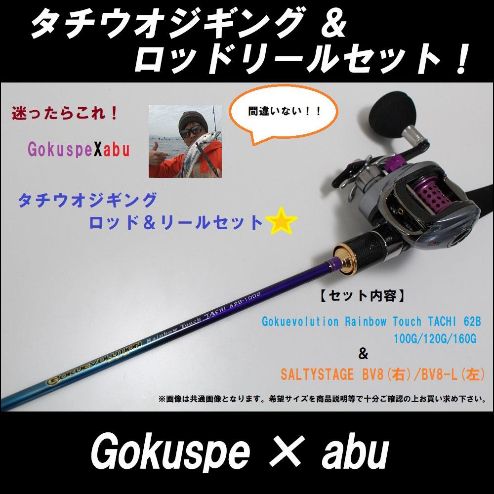 GokuspeXabu タチウオジギング ロッド(ジグ:Max160g)&リールセット(Rainbow Touch TACHI 62B-160G +BV8)(jiggingset-009)|セット ロッドセット タチウオ ジギング ロッド リール