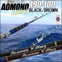 青物専用 二代目 青物キリング190−100号/BLACK・BROWN(ori-aomono190-100)|釣具 釣竿 ロッド 船竿 おり釣具 泳がせ のませ...