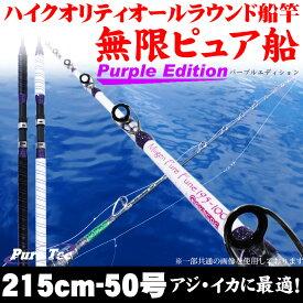 ライトヒラメに 18'無限ピュア船 215-50号 Purple Edition 180サイズ