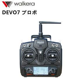 ラジコン ヘリコプター Walkera DEVO7送信機2.4GHz (mode1)(DEVO-7-m1) ORI RC 【技適・電波法国内認証済/日本語説明書付】|ラジコン ヘリコプター WALKERA ワルケラ Devo7 プロポ ラジコン ヘリコプター